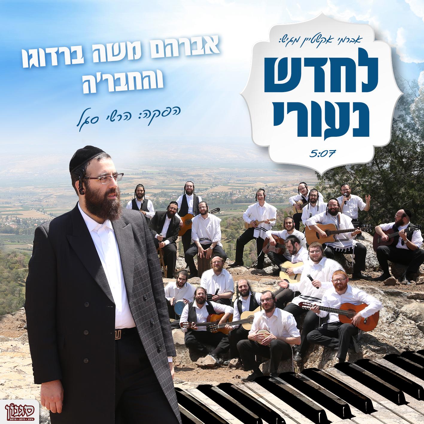 """הפקת השנה של צמרת התעשייה המוסיקלית: אברהם משה ברדוגו והחבר'ה – """"לחדש נעורי"""""""