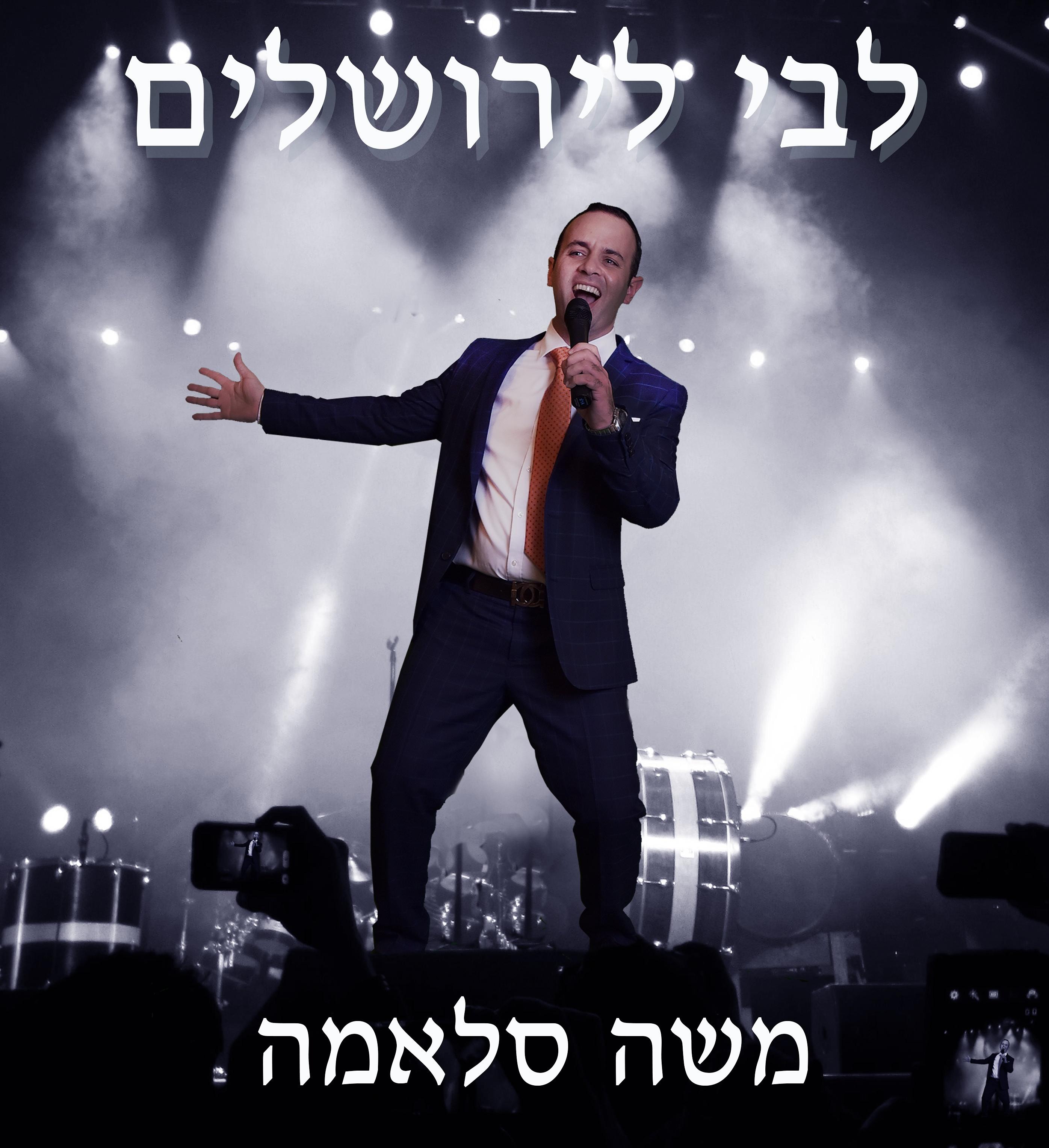 האזינו לשירו החדש של 'משה סלאמה': 'לבי לירושלים'