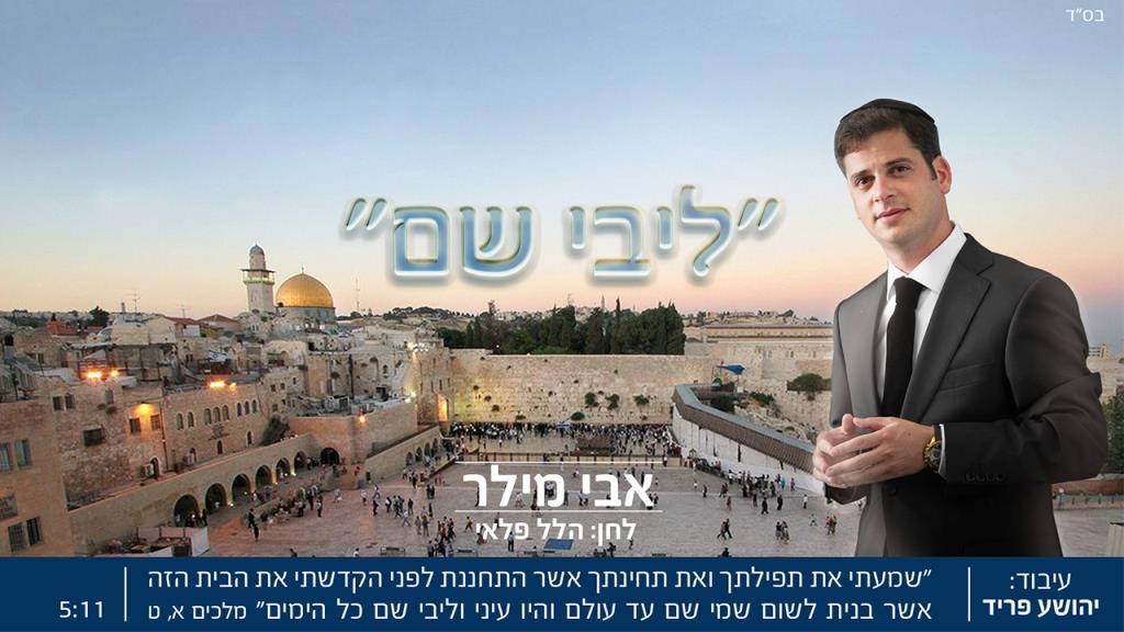 """ליבי שם: אבי מילר בגירסא ישראלית למאזיני גלי צה""""ל"""