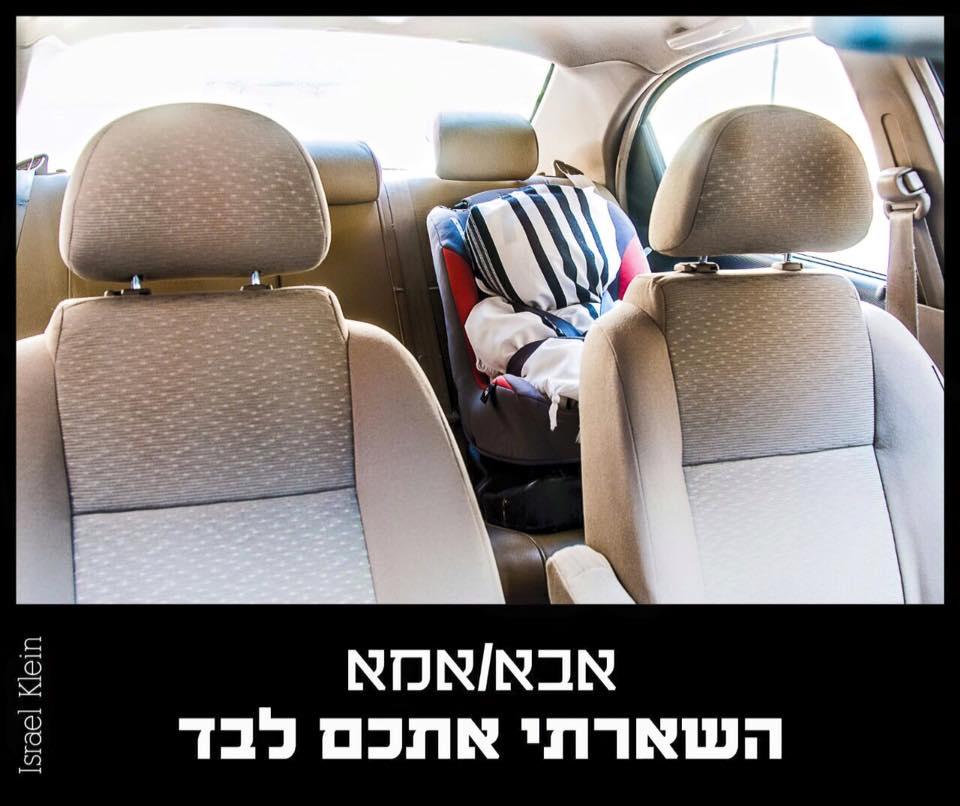 מצילים את הילדים: החוק יחייב התקן שימנע שיכחת ילדים ברכב
