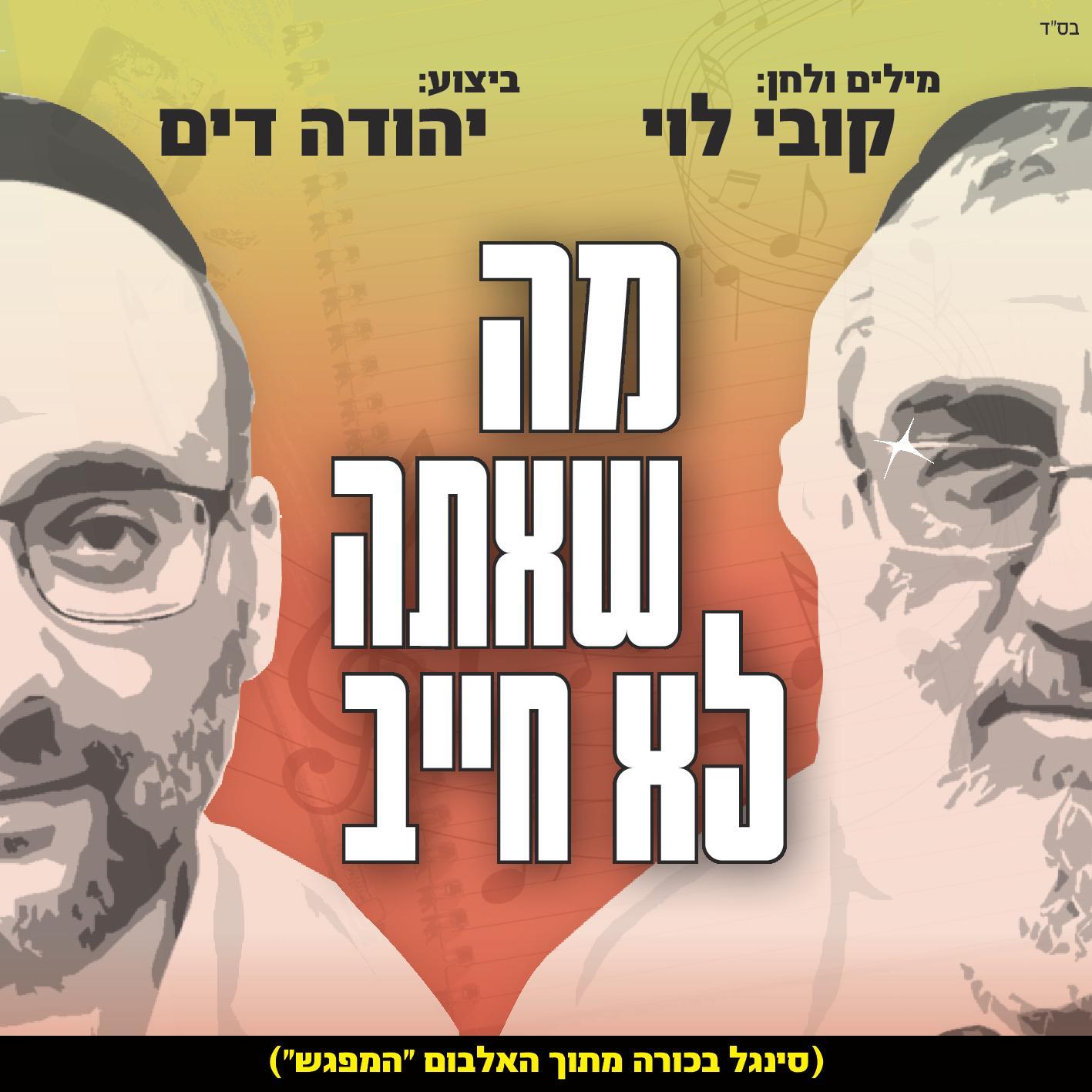 הסופר קובי לוי והזמר יהודה דים משתפים פעולה בדיסק-ספר