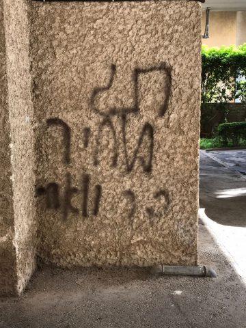 """אישום נגד הצעיר שאיים על ראש העיר רמת השרון וריסס """"תג מחיר בר יואחי"""""""
