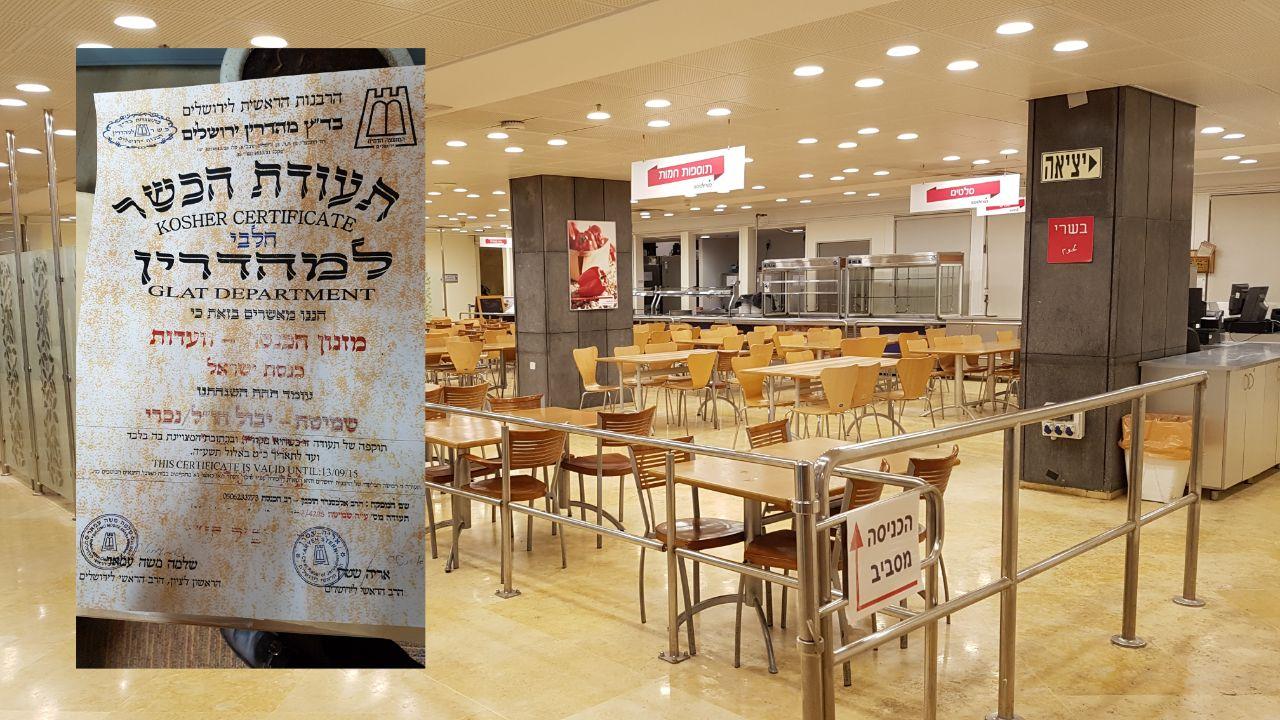 פרסום ראשון: רבני ירושלים תמכו ברב הכנסת והכשרות הוחזרה למזנון