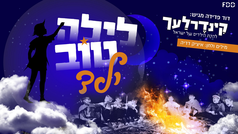 להקת הילדים 'קינדרלעך' בסינגל חדש: 'לילה טוב ילד'