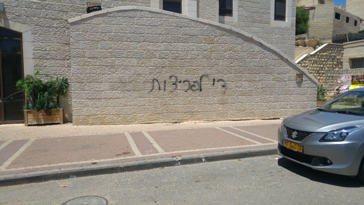 בית המשפט הורה לעירייה: הציבו מצלמות בשכונות החרדיות