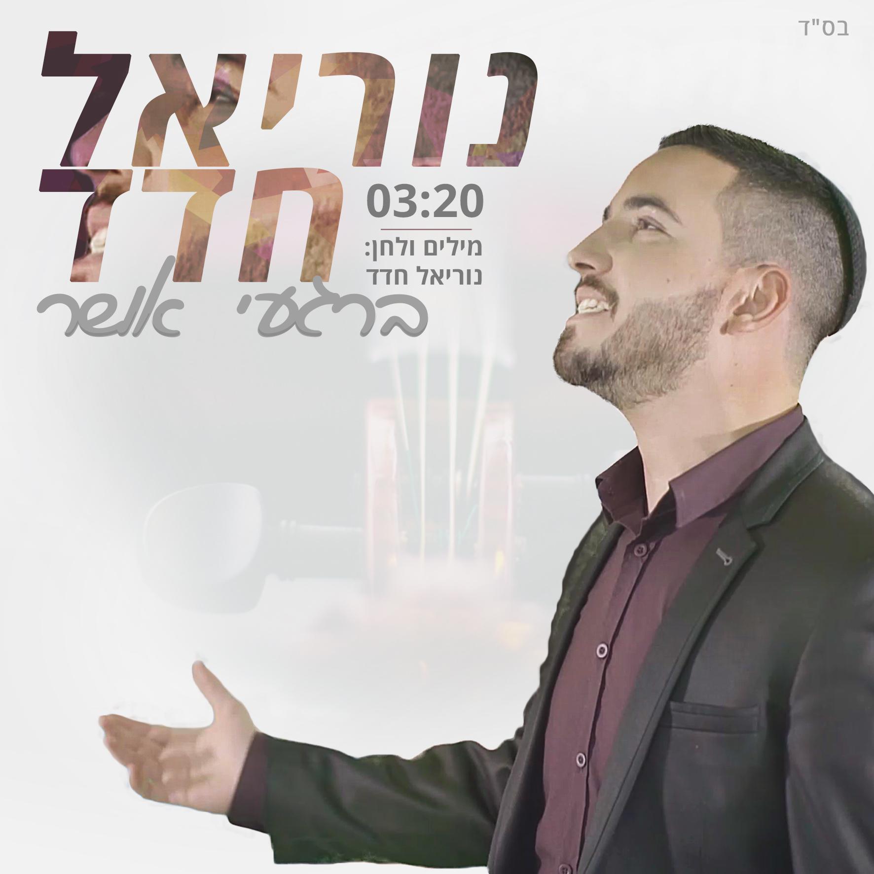 האזינו לשירו החדש של נוריאל חדד: 'רגעי אושר'