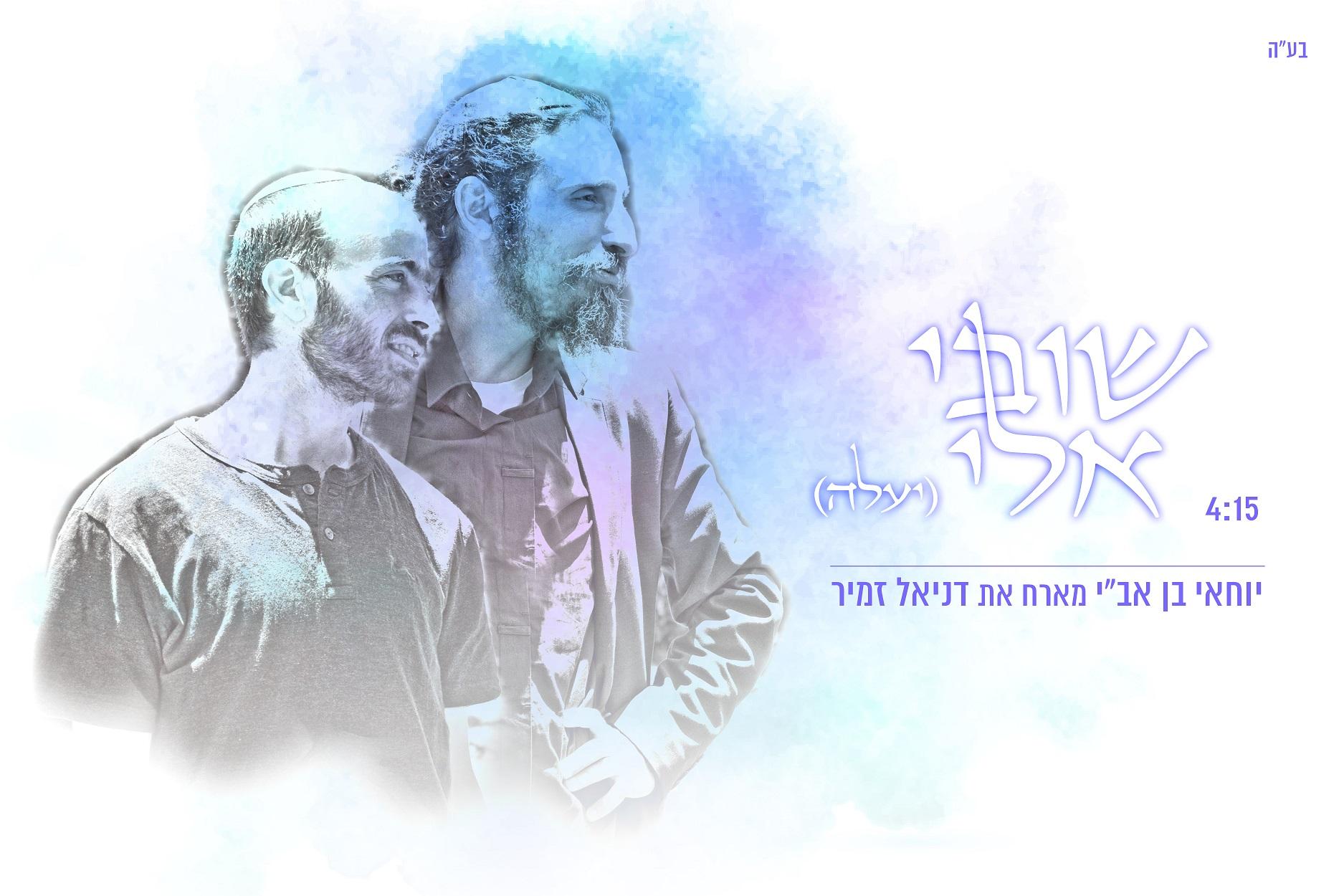 """'שובי אלי' • יוחאי בן אב""""י מארח את דניאל זמיר"""