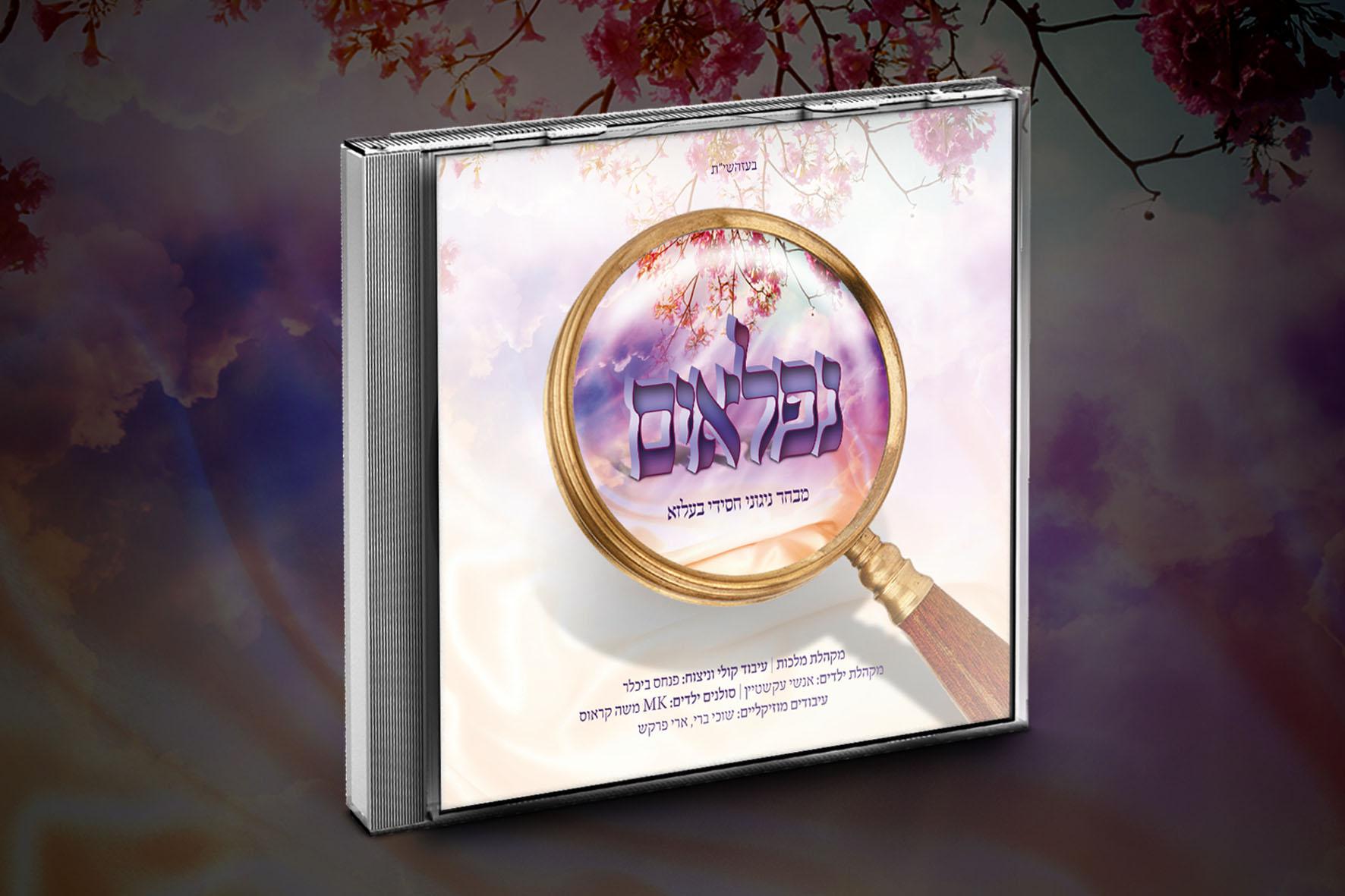 """אלבום היובל: 'נפלאים'! מקהלת מלכות וילדי ארה""""ב עם נבחרת ניגוני חסידי בבעלזא"""