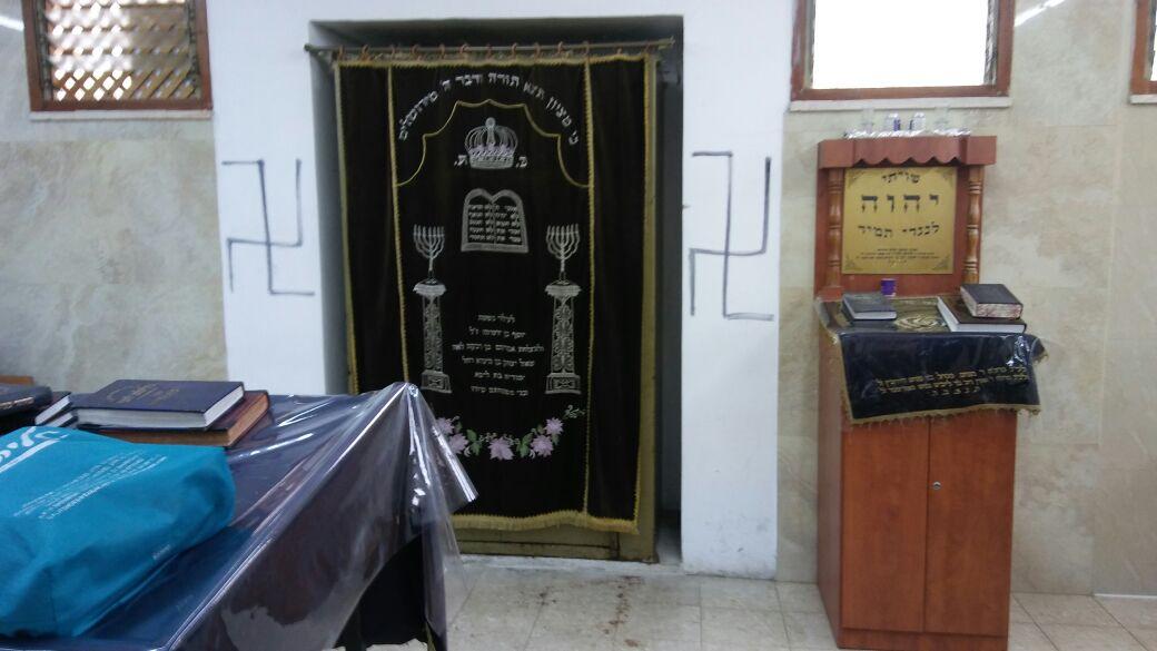 """""""פגיעה קשה בלב כולנו"""", צלבי קרס בבית כנסת במרכז ירושלים"""