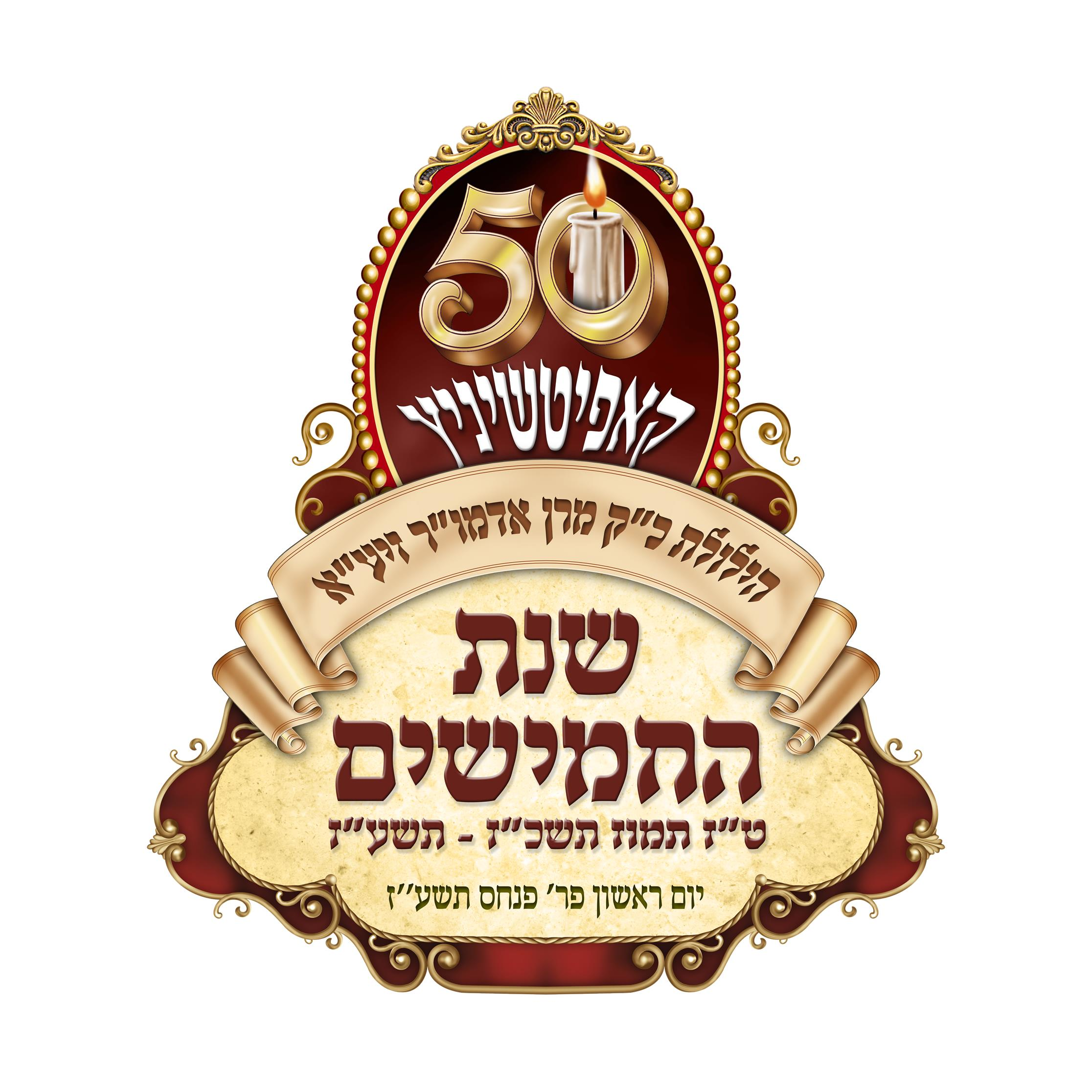 50 שנות הנהגה: שרשרת אירועים בחצר הקודש קאפיטשיניץ