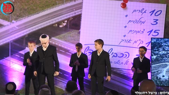 צפו: כשהקינדרלעך שרו לשר התחבורה את שירי ירושלים על הכביש