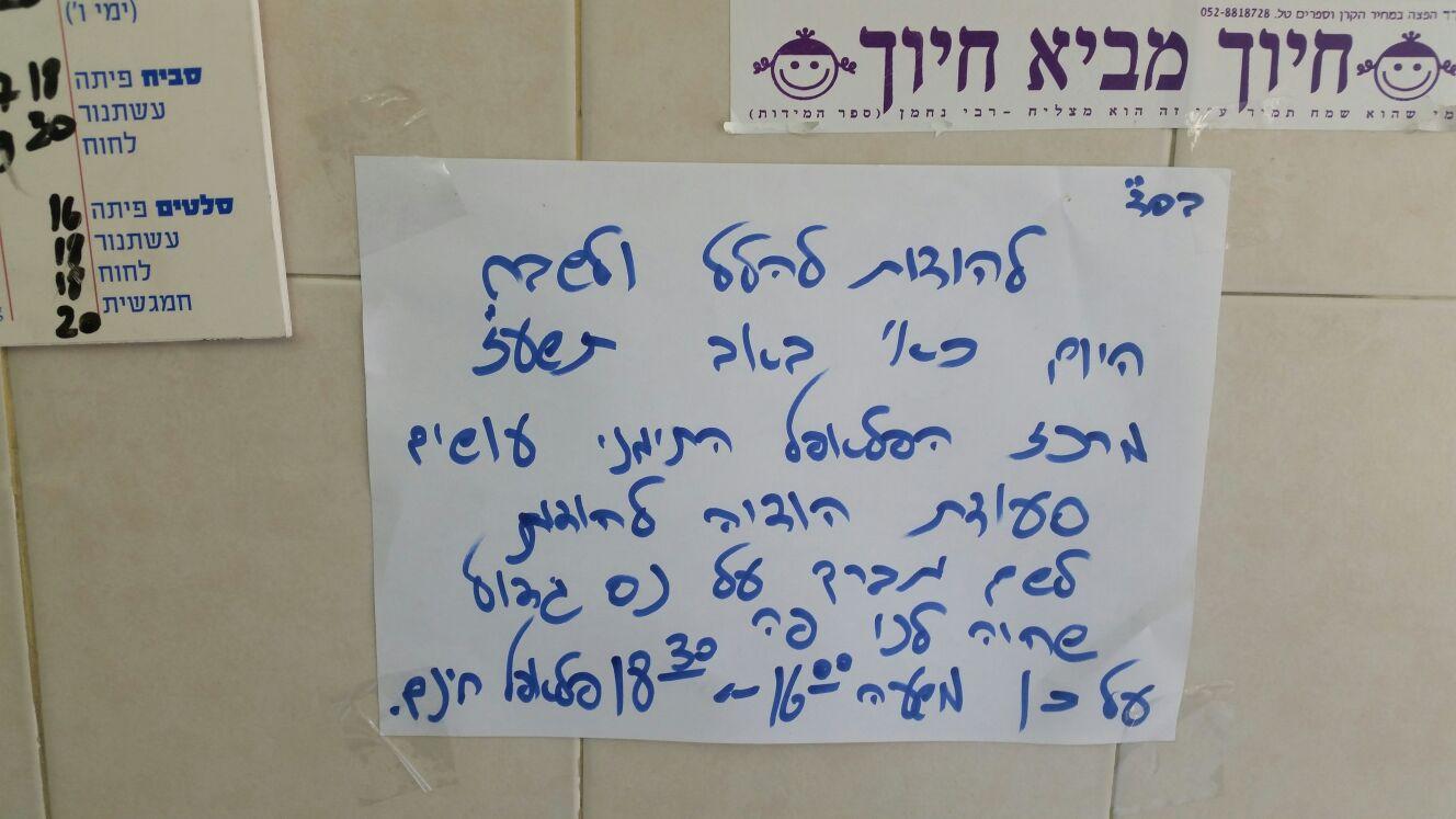 גם 15 שנה אחרי הפיגוע בירושלים: ה'פלאפל התמני' חוגגים את הנס