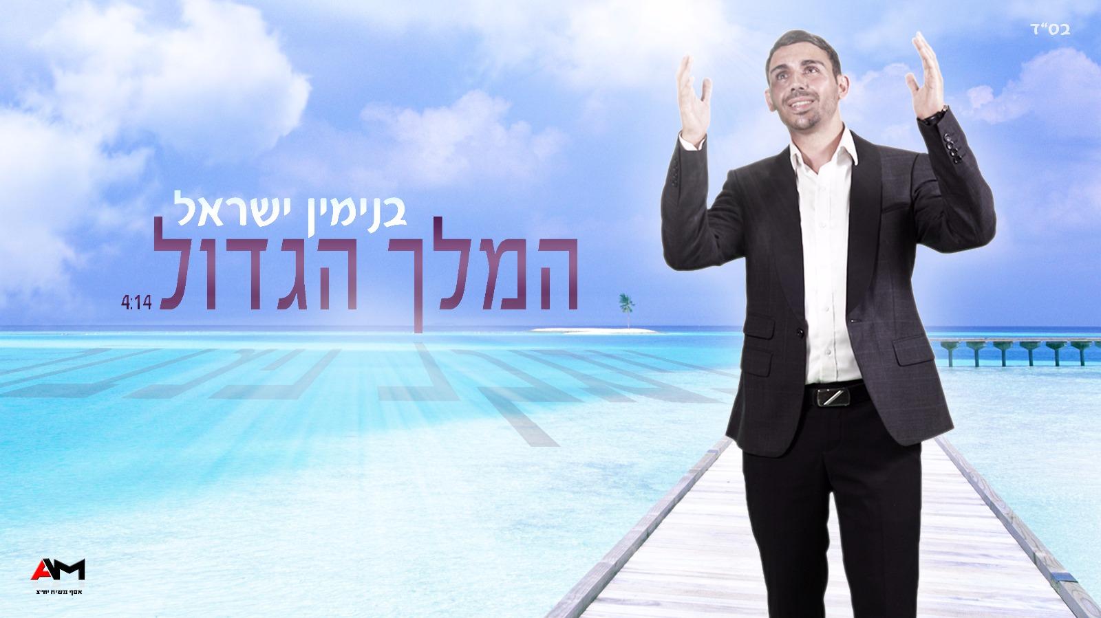 """""""המלך הגדול"""": בנימין ישראל חוזר עם שיר מהאלבום שבדרך • האזינו"""