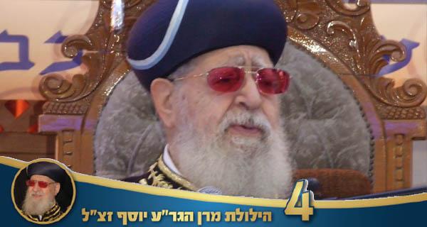 """צפו בשידור חי: הילולת מרן הגר""""ע יוסף זכר צדיק לברכה"""