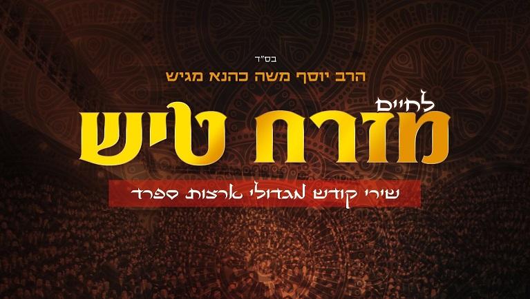 המהפכה חוזרת • יוסף משה והשבת