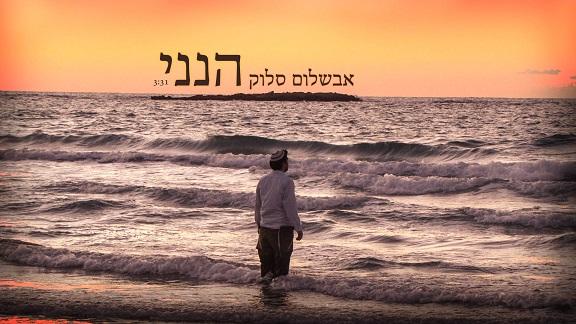 אבשלום סלוק חיבר את אברהם, החשמונאים ובני עקיבא