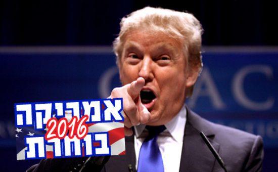 אמריקה בוחרת דונלד טראמפ