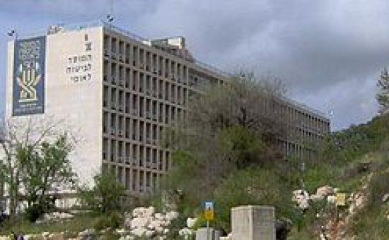 המוסד לביטוח לאומי. צילום ויקישיתוף