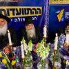 """התוועדות י""""ט כסלו המרכזית בכפר חב""""ד • תיעוד"""