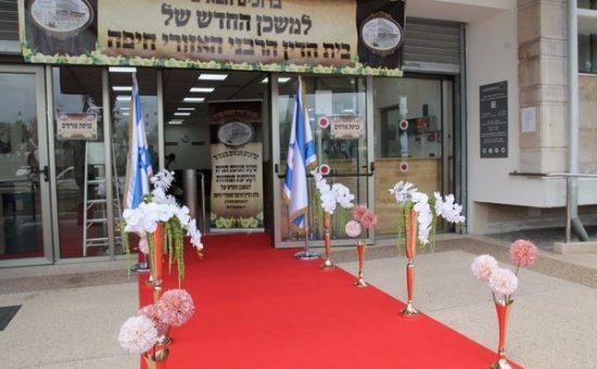אילוסטרציה: חנוכת בית הדין החדש בחיפה