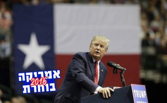 דונלד טראמפ - אמריקה בוחרת