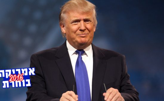 דונאלד טראמפ - אמריקה בוחרת