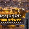 בדרכי אביו: יוסף בן עטר שר 'ירושלים הבניה'