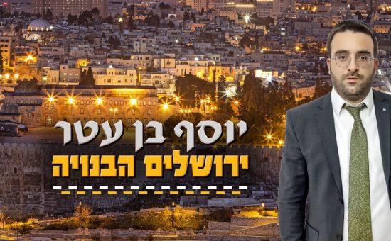 ירושלים הבנויה