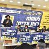 """בהוראת גדו""""י: ועדת רבנים מיוחדת לדגל באלעד"""
