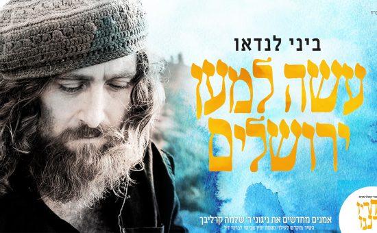עטיפת סינגל - עשה למען ירושלים - ביני לנדאו - אמנים מחדשים קרליבך