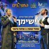 מוכנים ל DVD? 'שלומי גרטנר בירושלים'