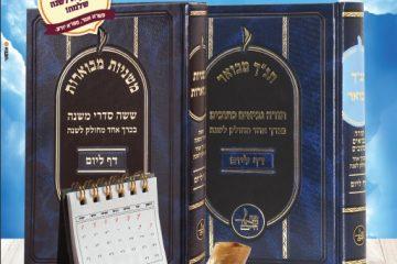 """מתחילים מבראשית: לימוד יומי של משניות ותנ""""ך"""