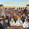 אבי בן ישראל מגיש: ממלכת אביחצירא