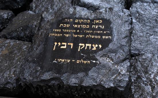 "D1195-0האנדרטה לזכר יצחק רבין בכיכר רבין (חיים צח לע""מ)95"