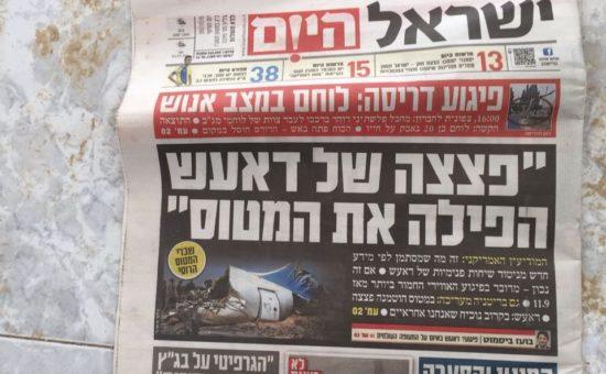 העיתון שנמצא בביתו של הנהג