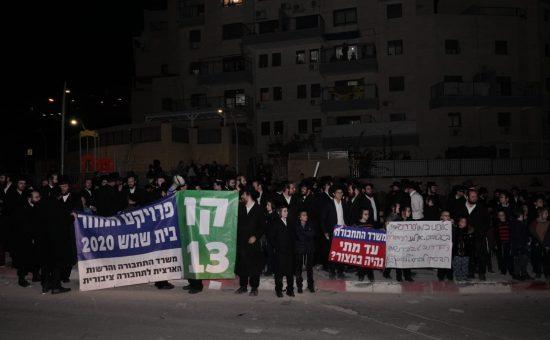 הפגנה בבית שמש