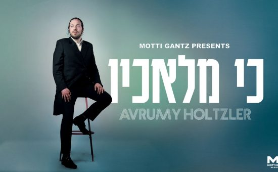 YT Thumbnail • Ki Malachav • Avrumy Holtzler • @MusicOnTime